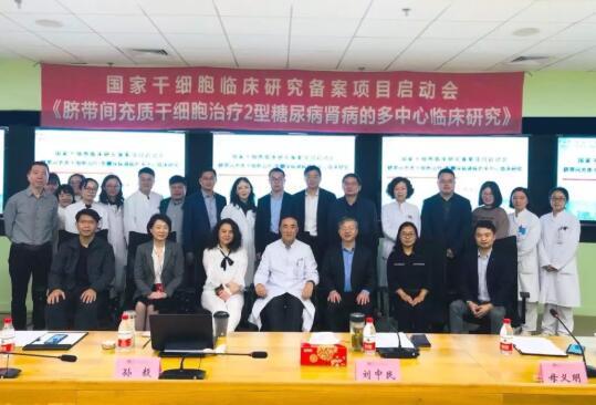 上海东方医院启动脐带间干细胞治疗2型糖尿病肾病的临床研究